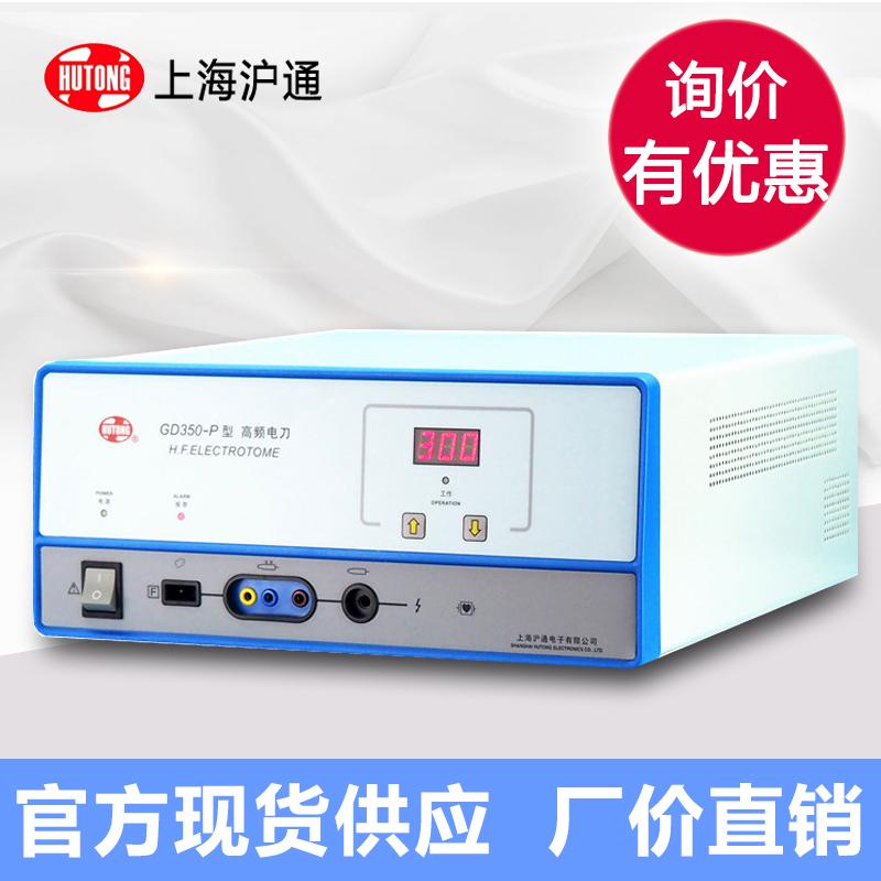 沪通高频电刀GD350-P