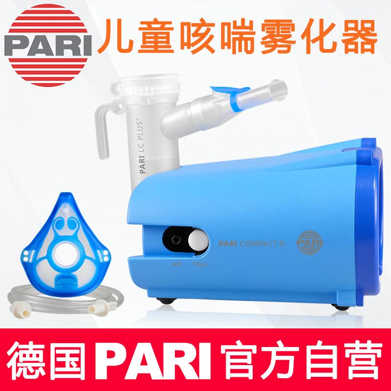 PARI 德國百瑞霧化器Compact N-P(052G1025)