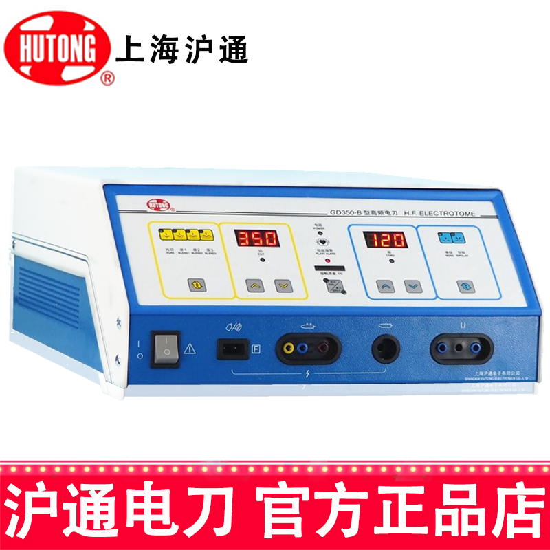 滬通高頻電刀GD350-B