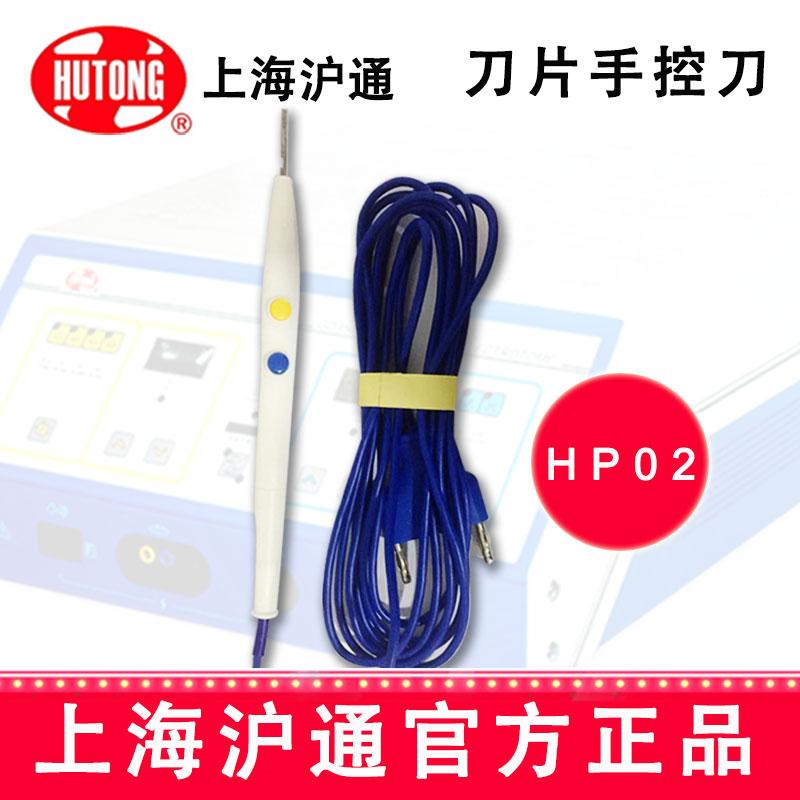 滬通刀片手控刀HP02