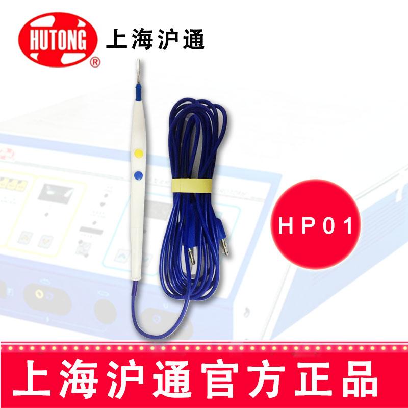 滬通高頻電刀普通手控刀HP01
