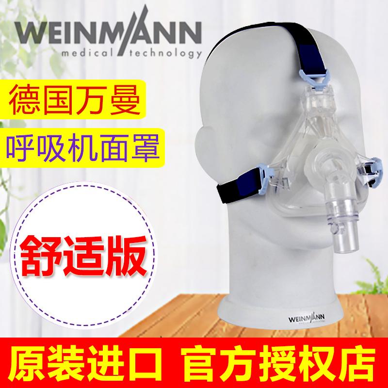 Weinmann万曼呼吸机配件 口鼻罩JOYCE Lite