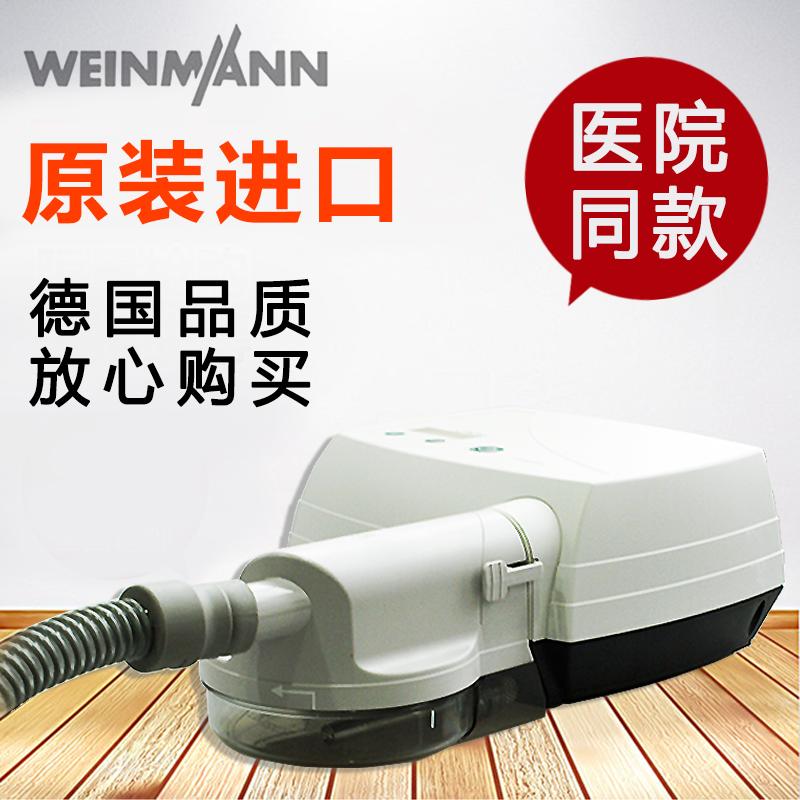 Weinmann万曼呼吸机CPAP 20E