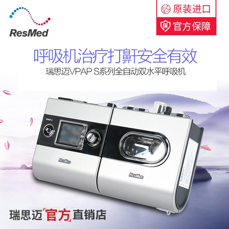 Resmed 瑞思邁呼吸機S9 VPAP S