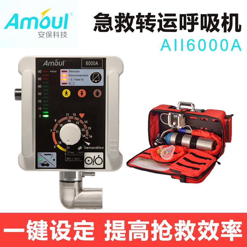 AMouI 安保急救转运呼吸机AII6000A
