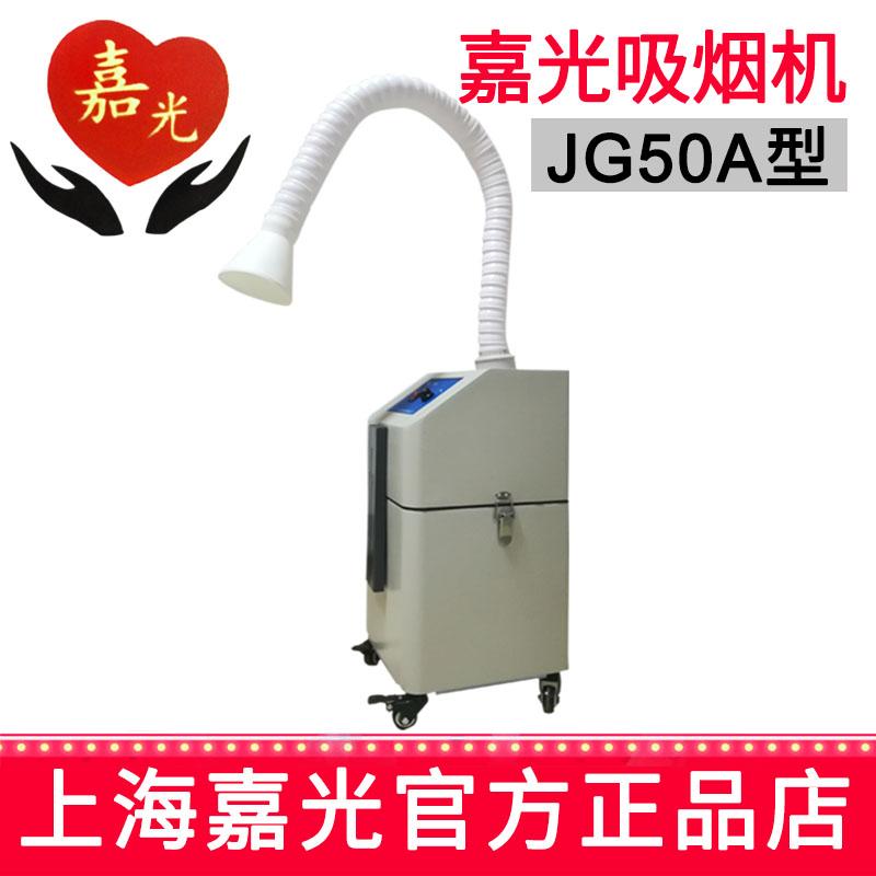 嘉光吸烟机JG50A型