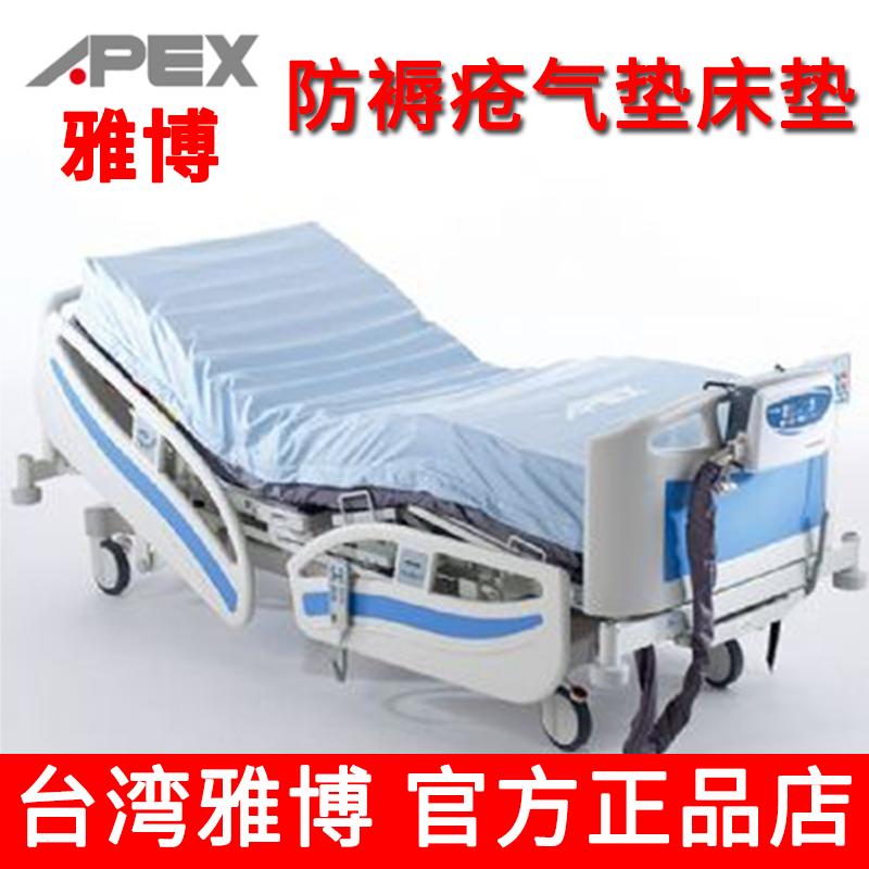 台湾雅博防褥疮气垫床ProCare AUTO