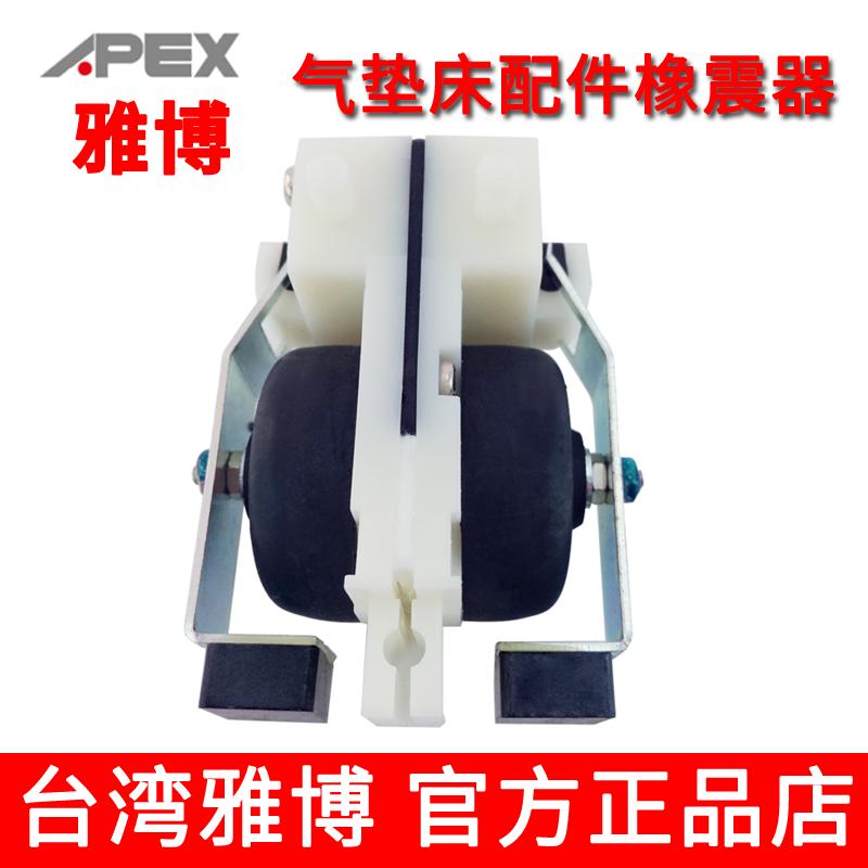 台湾雅博气垫床配件:橡震器