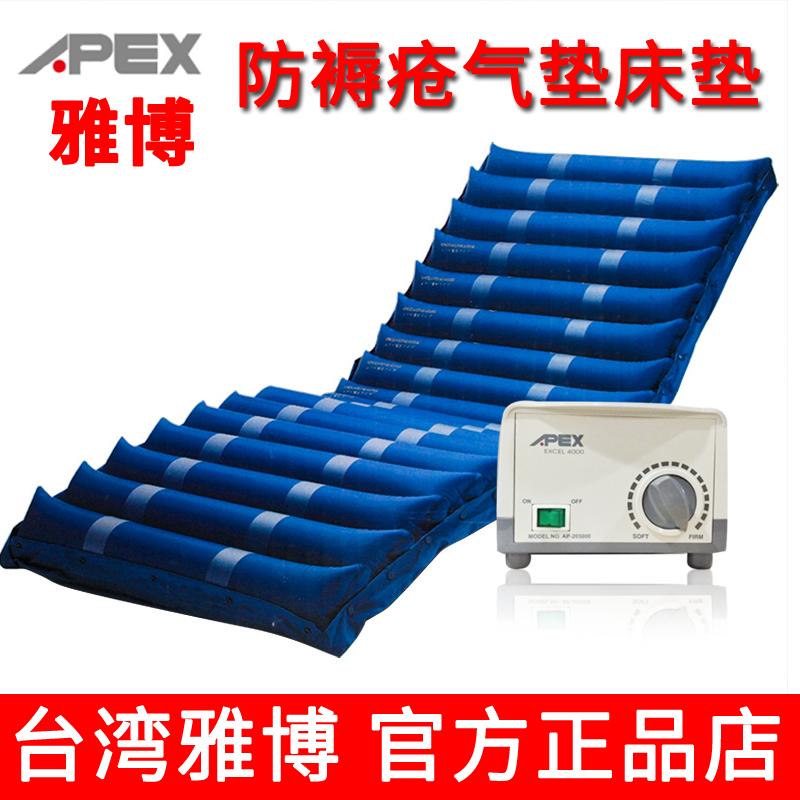 台湾雅博预防褥疮气垫床组Excel4000