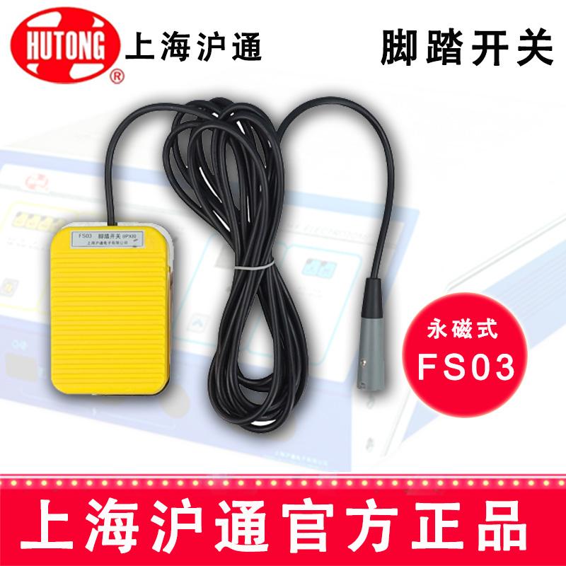 滬通永磁式單聯踏腳開關-黃色FS03