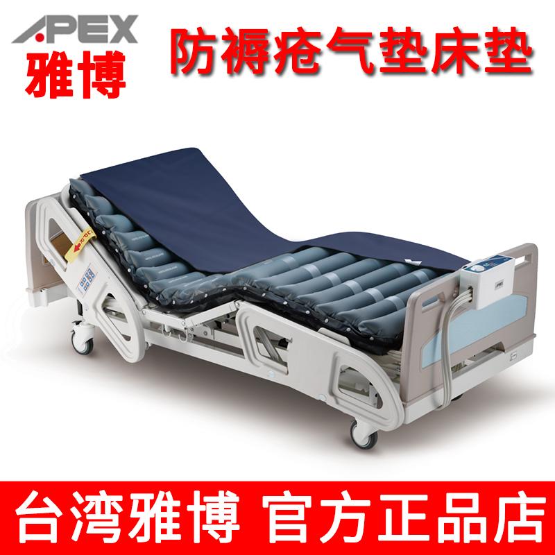 台湾雅博防褥疮气垫床ProCare Z