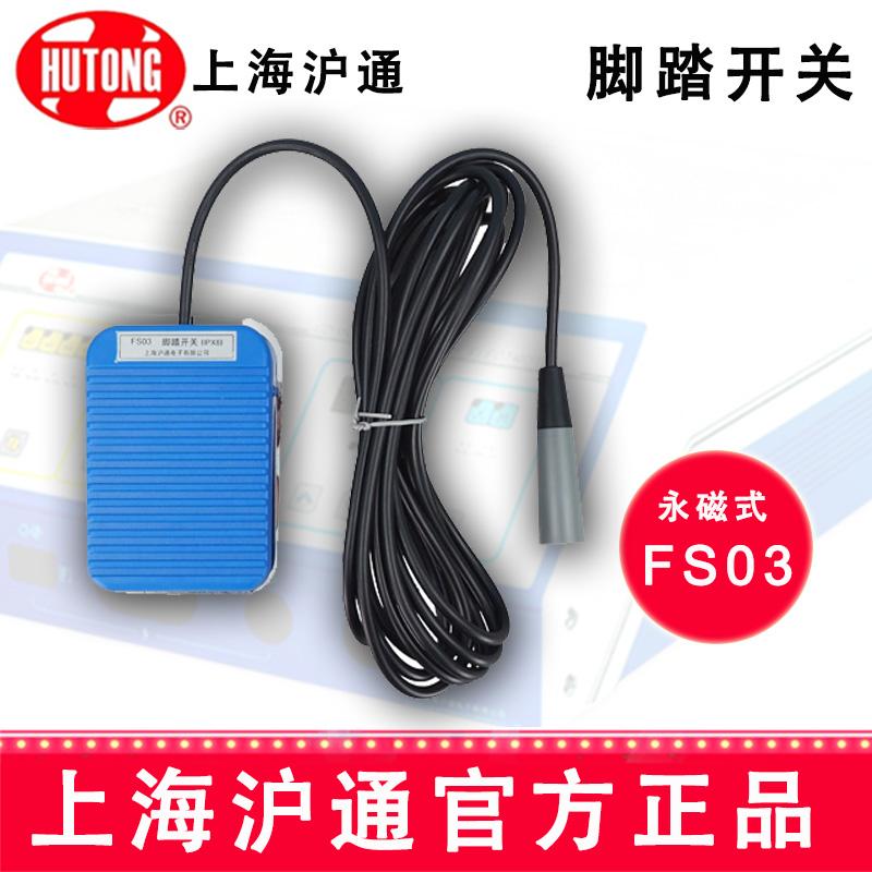 滬通高頻電刀腳踏開關FS03(IPX8)
