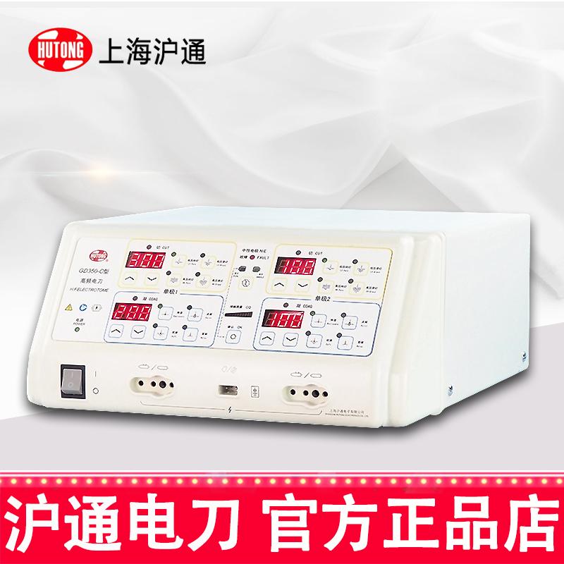 滬通高頻電刀GD350-C