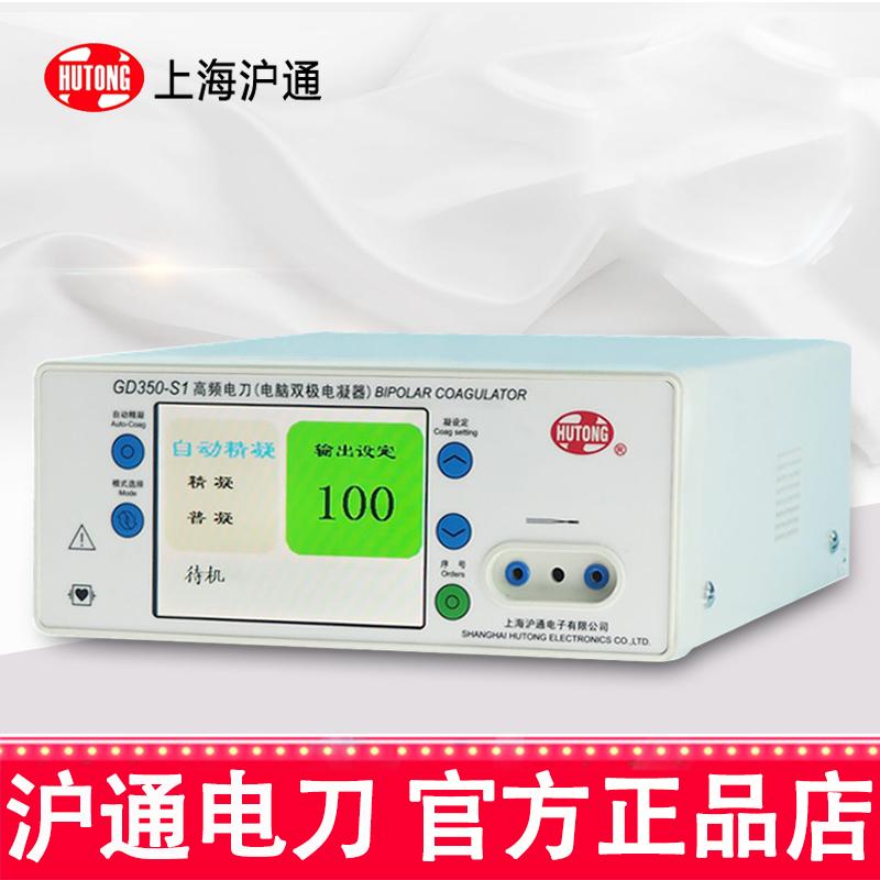 滬通高頻電刀GD350-S1