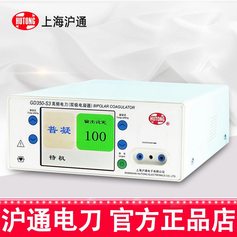 滬通高頻電刀GD350-S3