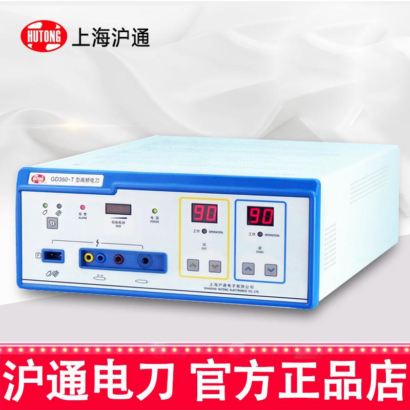 滬通高頻電刀GD350-T