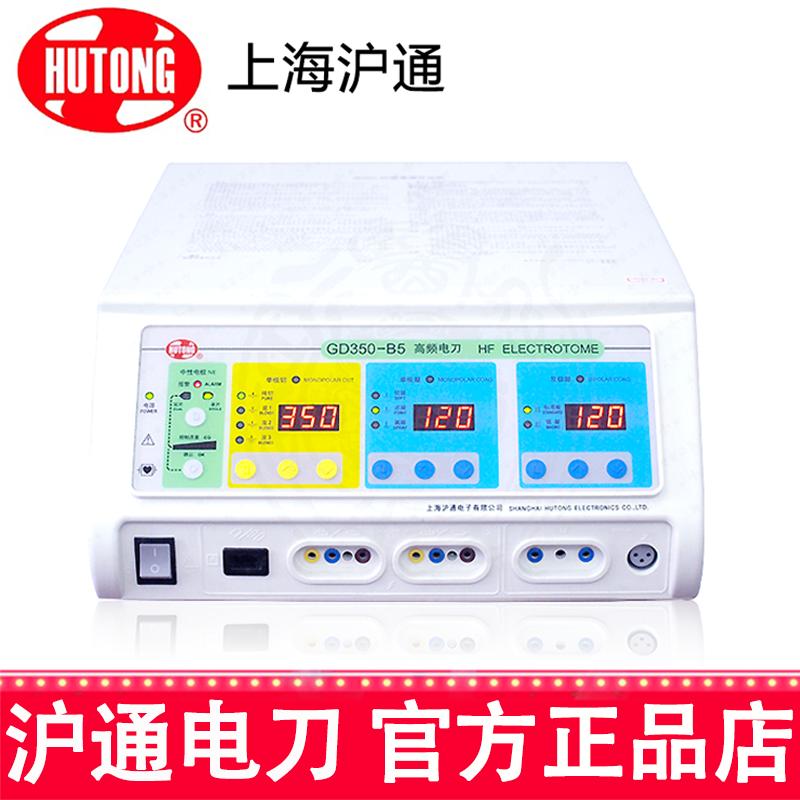 滬通高頻電刀GD350-B5