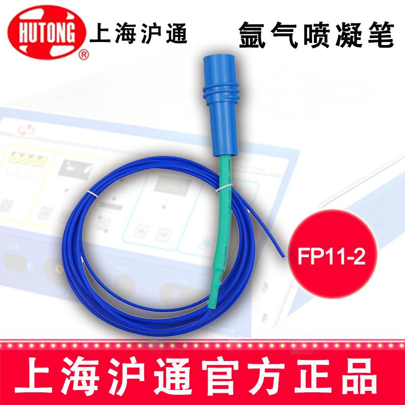 沪通高频电刀氩气喷凝笔FP11-2