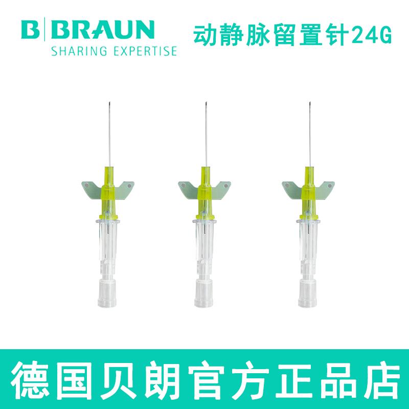 德國貝朗動靜脈留置針24G  Introcan-W 英初康