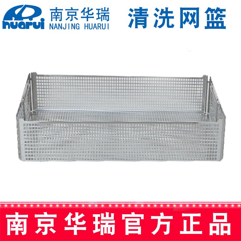 华瑞清洗网篮G509