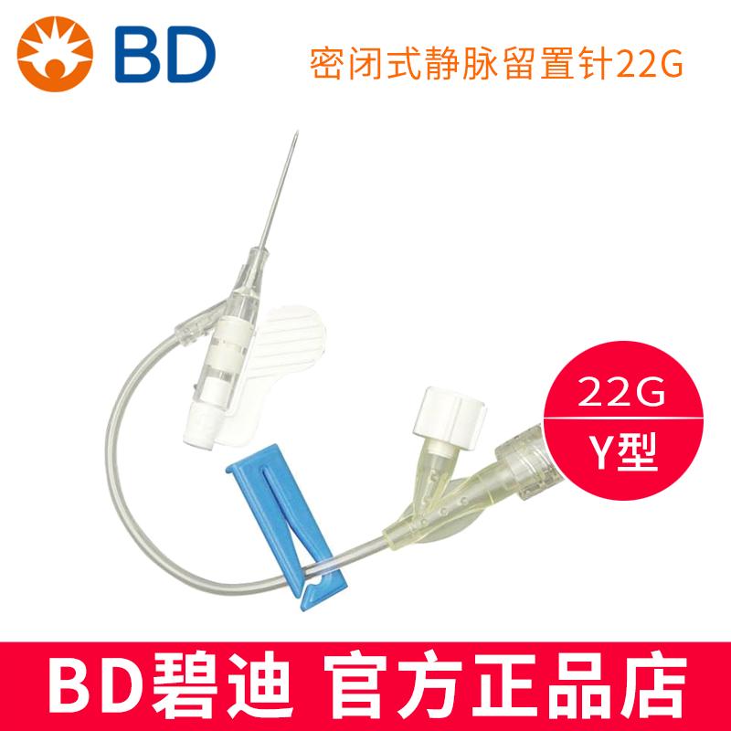 BD 碧迪静脉留置针22G Y型
