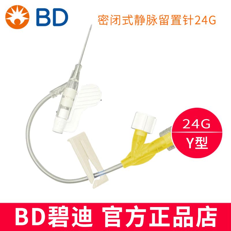 BD 碧迪静脉留置针24G Y型