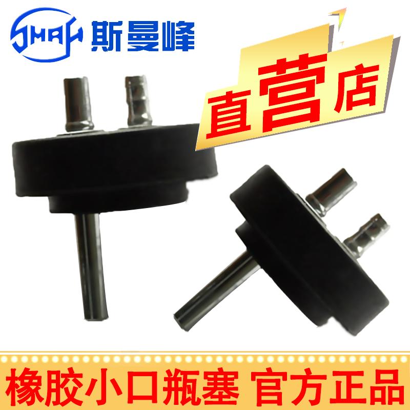 斯曼峰流产吸引器的配件:橡胶小口瓶塞  带插口LX-3