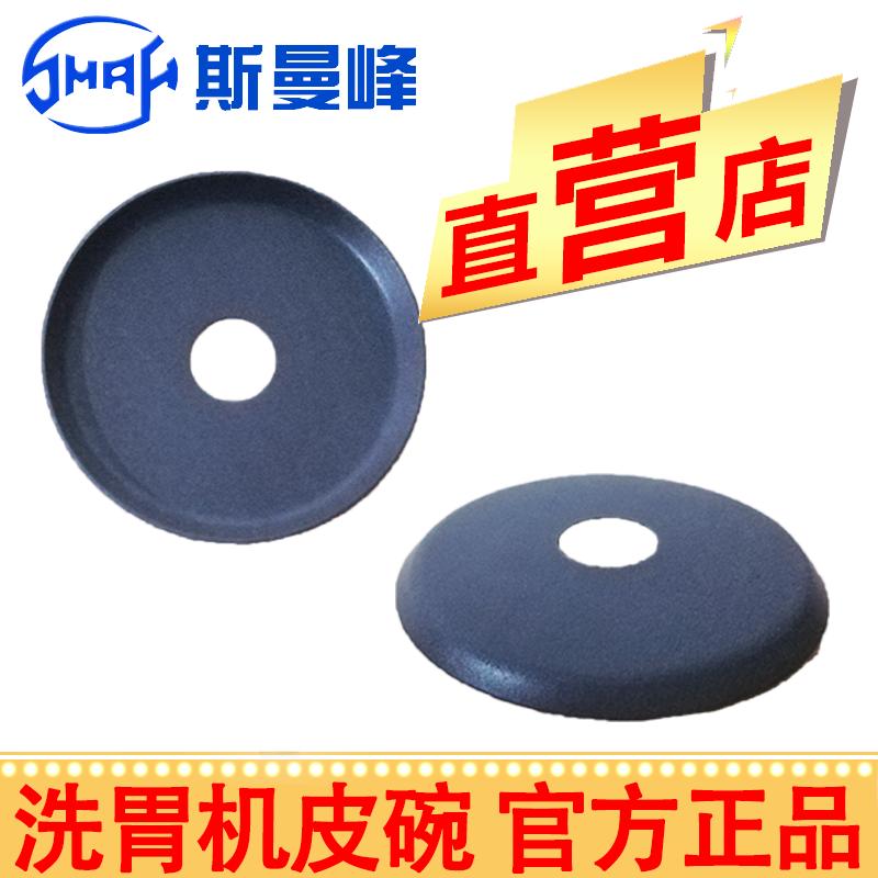 斯曼峰全自動洗胃機DXW-2A配件:皮碗
