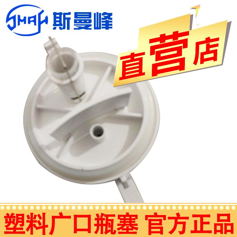 斯曼峰吸引器配件:白色塑料广口瓶塞塑料 1L