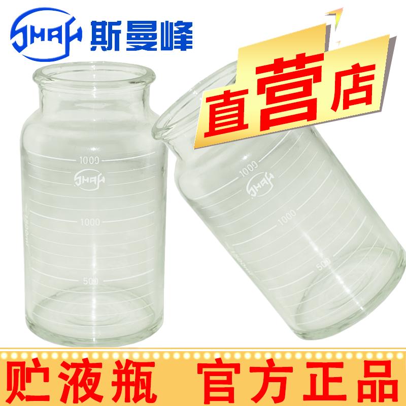斯曼峰吸引器配件:玻璃瓶940D