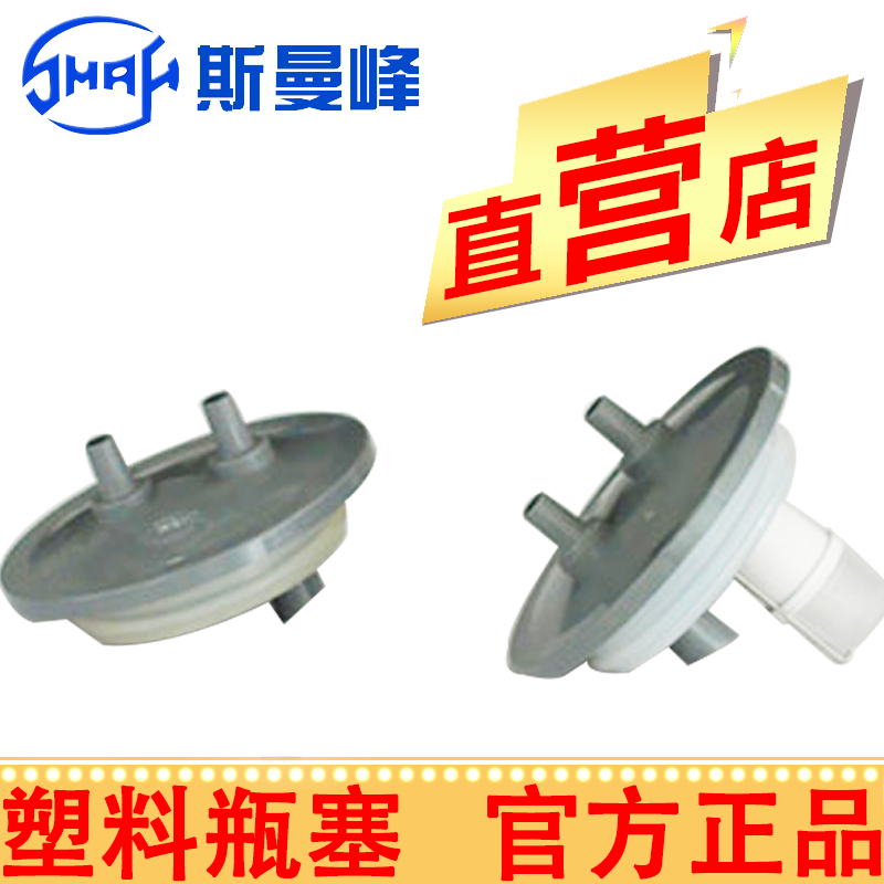 斯曼峰电动吸引器配件:塑料瓶塞 带插口DX23D 932D 930D 940D DX23B MDX23 NKJX-2 DXT-1 840D RX-1