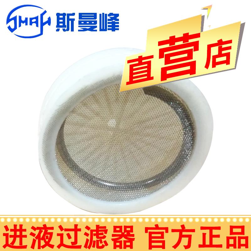 斯曼峰洗胃機配件:進液過濾器配件