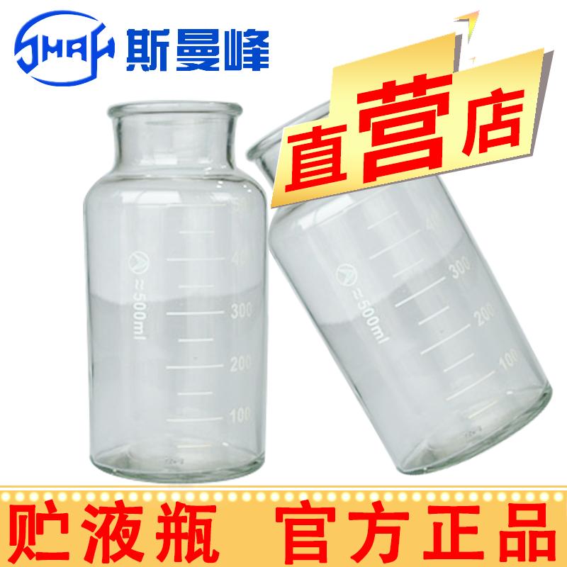 斯曼峰电动吸引器配件:玻璃瓶LX-3