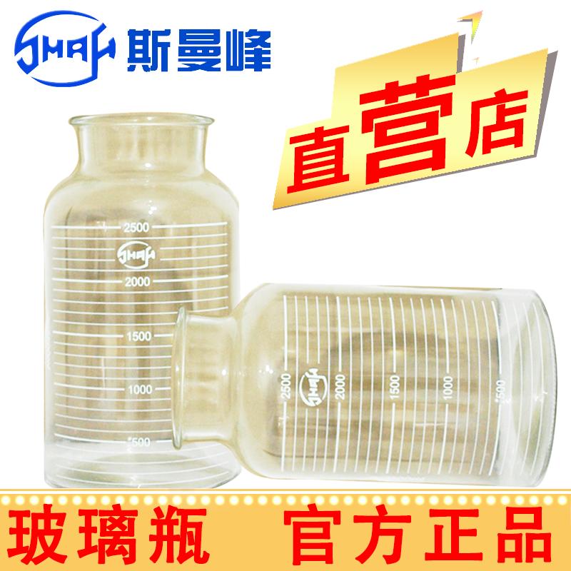 斯曼峰电动吸引器配件:玻璃瓶MDX23  DX23B  930D  DX23D  932D