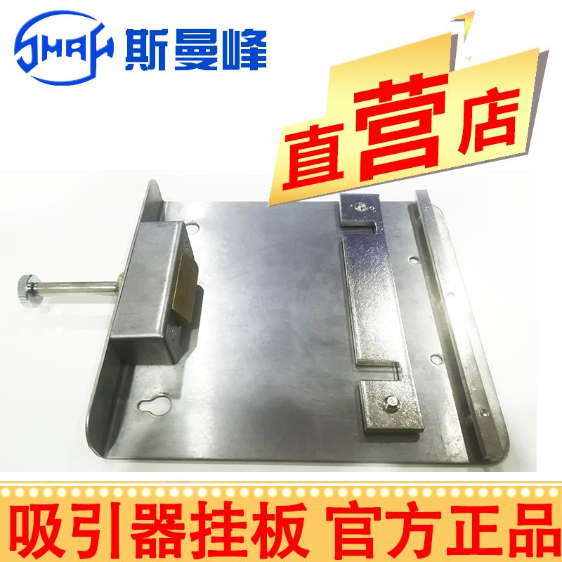 斯曼峰急救吸引器配件:掛板JX820D