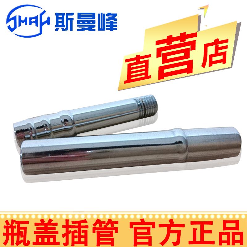 斯曼峰電動吸引器配件:瓶蓋插管YX930D