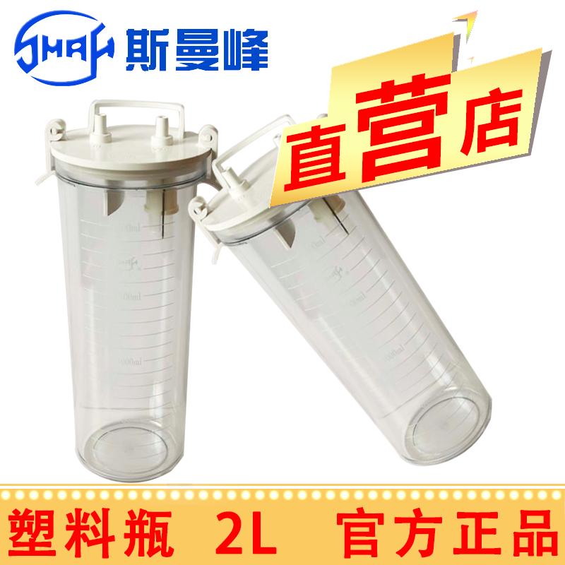 斯曼峰电动吸引器配件:塑料瓶DY-3 YX932S