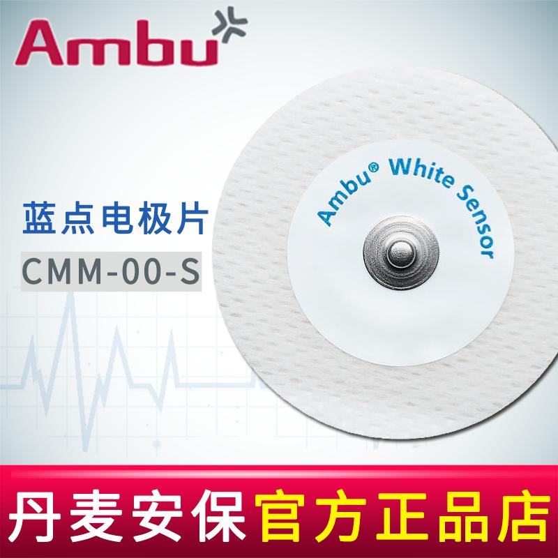 AMBU 丹麥安保藍點心電電極片CMM-00-S