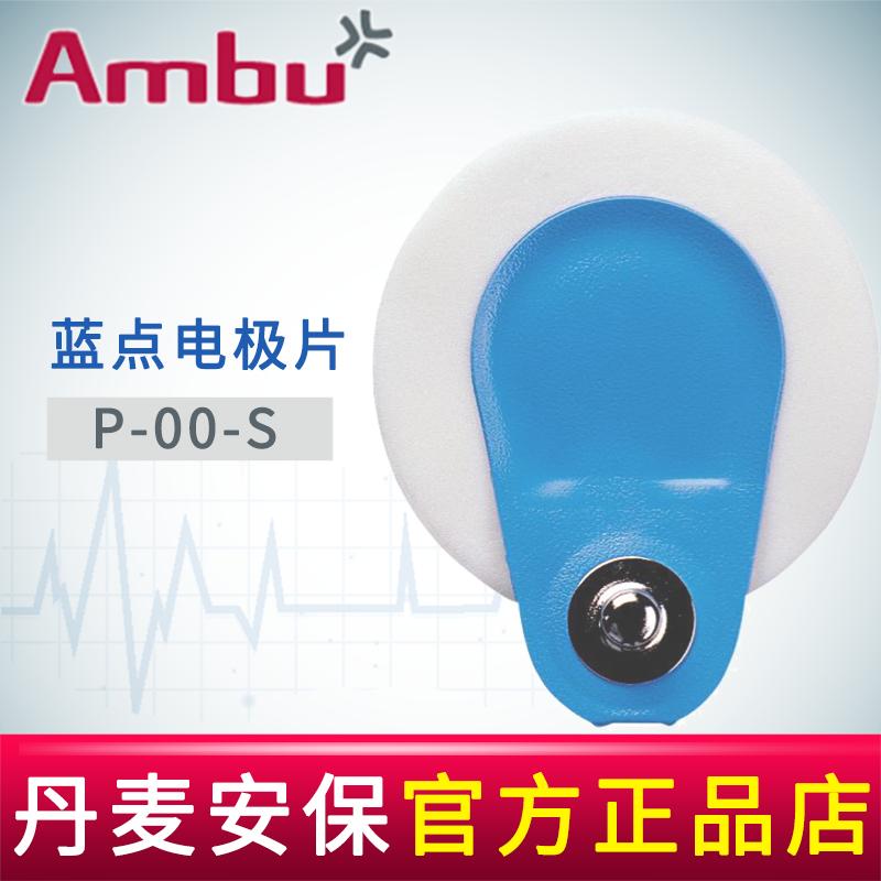 AMBU 丹麥安保藍點心電電極片p-00-s