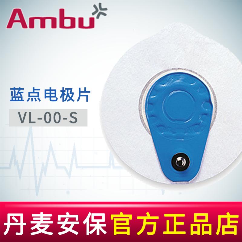 AMBU 丹麦安保蓝点心电电极片VL-00-S