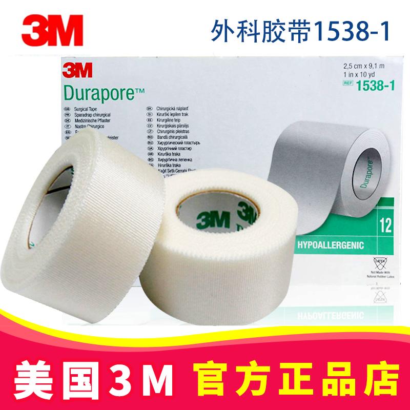 3M高強度外科膠帶1538-1