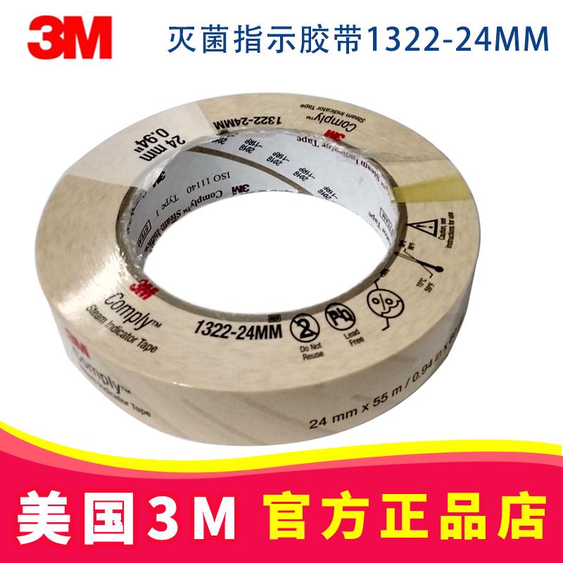 3M灭菌指示胶带1322