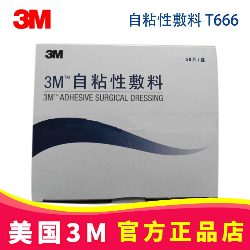 3M自粘性敷料T666