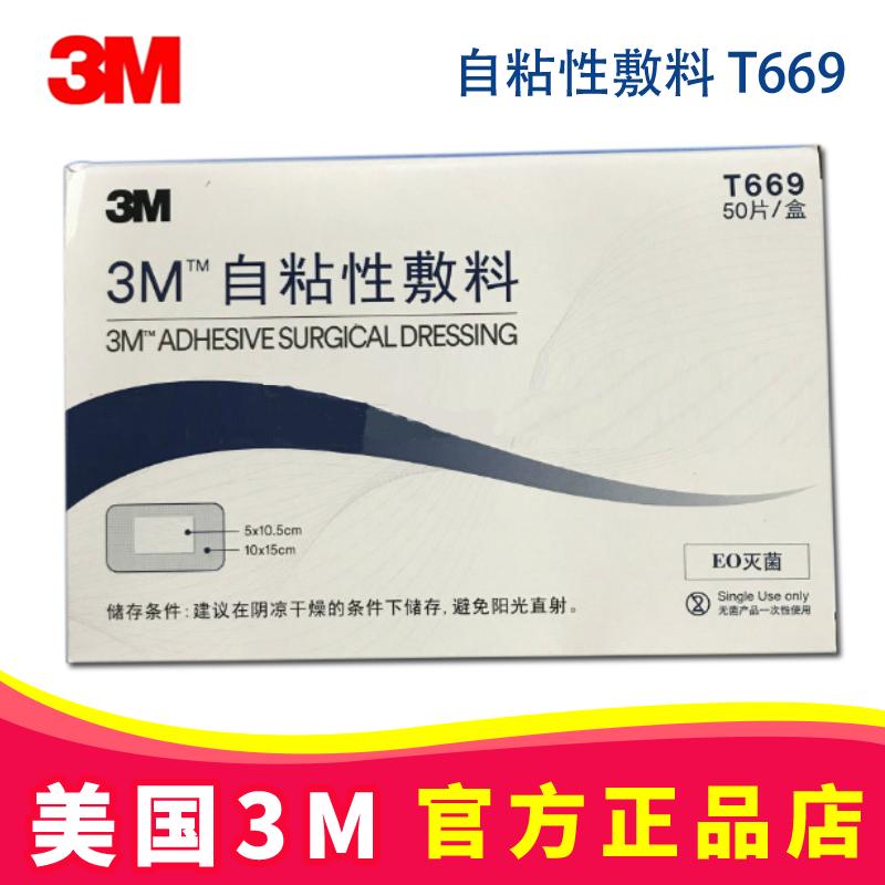 3M自粘性敷料T669