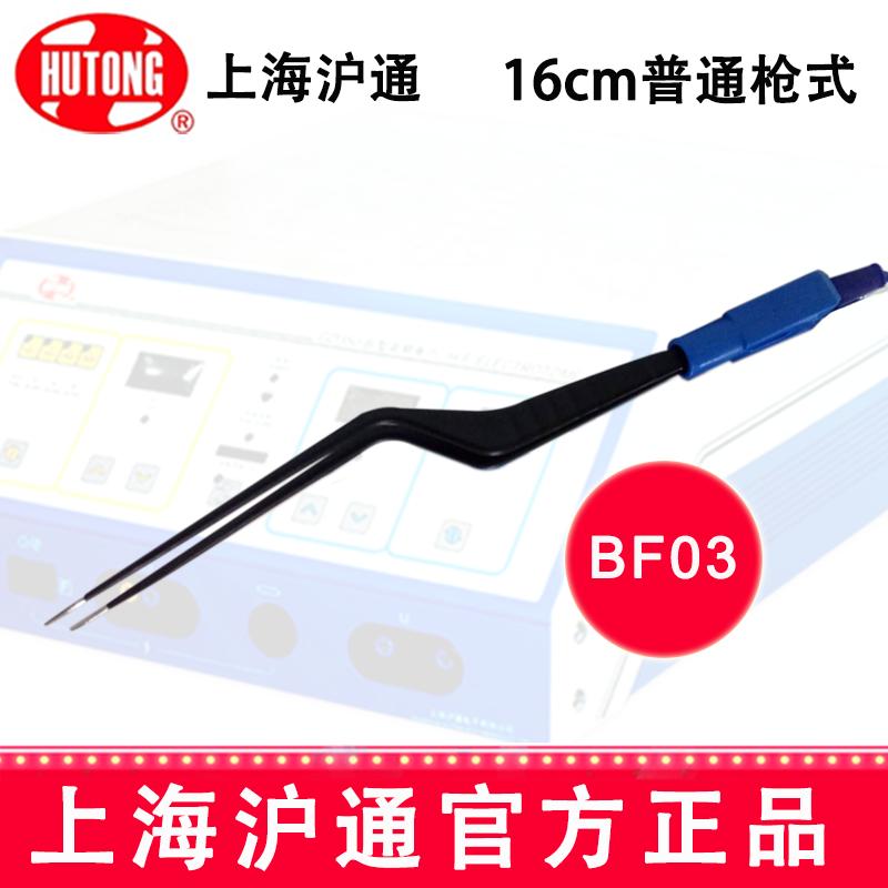 沪通高频电刀双极电凝镊BF03