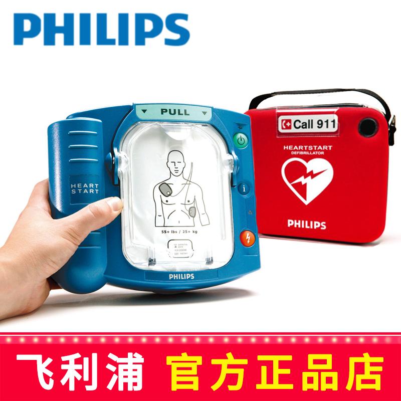 飛利浦自動體外除顫器HS1