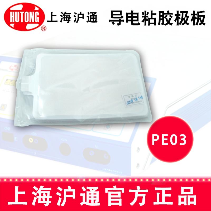 沪通Rp2普通粘贴极板PE03