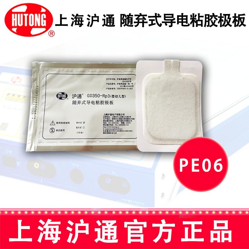 沪通高频电刀 单片导电粘贴极板PE06