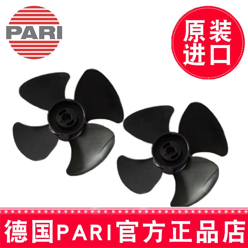 PARI 德國百瑞百瑞霧化器配件:風扇
