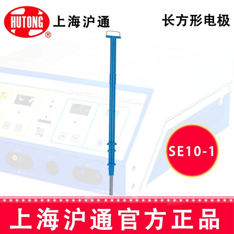 沪通高频电刀长方形电极SE10-1